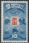 Ceylon 1957 The 100th Anniversary of Stamps – 1 April – 10 Cents – Blue Red Orange