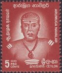 Ceylon 1971 Arumuga Navalar – Poets and Philosophers – 29 October – 5 Cents – Carmine Red
